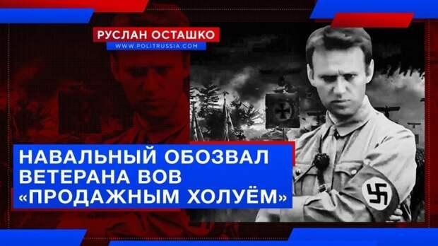 Навальный обозвал ветерана ВОВ «продажным холуём»