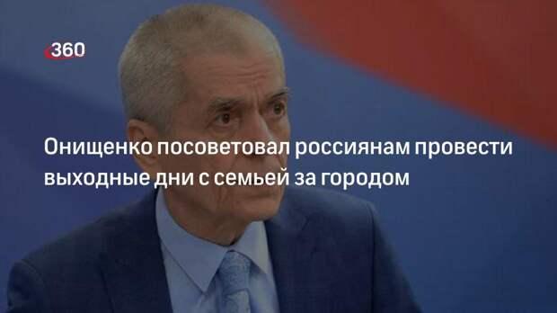 Бывший главный санитарный врач России Геннадий Онищенко посоветовал россиянам провести локдаун дома с семьей