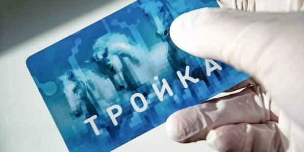 Жителям Москвы предложили выбрать, как будет выглядеть новая транспортная карта  «Тройка»
