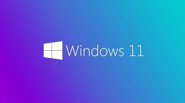 """Windows 11 проиграла """"десятке"""" в тестах на производительность"""