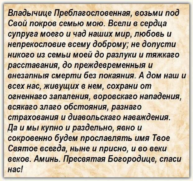 tekst-pervoy-molitvyi-o-seme