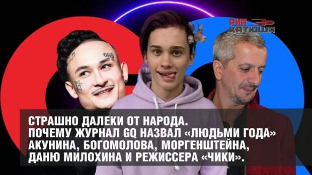 Страшно далеки от народа. Почему журнал GQ назвал «людьми года» Акунина, Богомолова, Моргенштейна, Даню Милохина и режиссера «Чики».