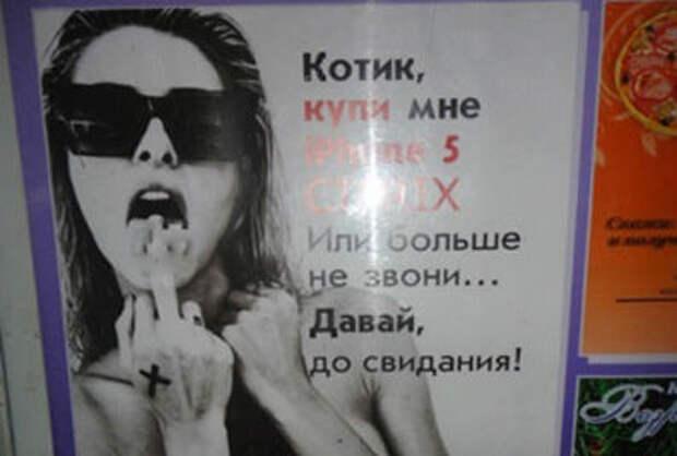 В Томске признали непристойной рекламу iPhone 5