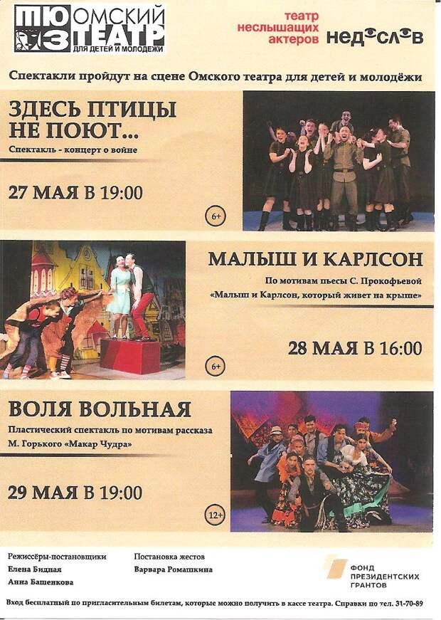Театр неслышащих актёров «НЕДОСЛОВ» гастролирует по России