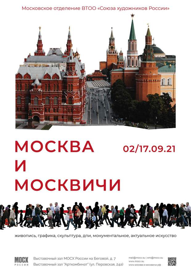 Московские художники приглашают - выставка «Москва и Москвичи»