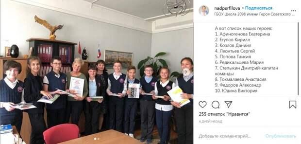 Учащиеся школы на Базовской победили в городском литературном конкурсе