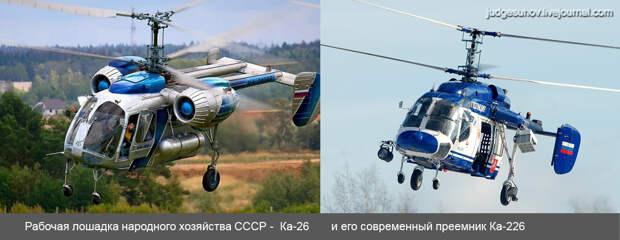 Ка-26 и Ка-226.jpg