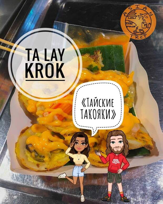 Популярное блюдо тайских ночных рынков
