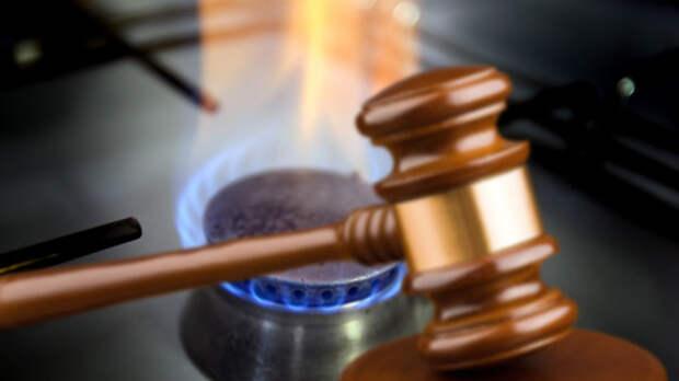 Почти 3,5 тысячи вологжан рискуют оказаться в суде из-за долгов за газ
