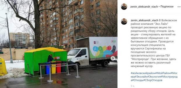 Фото дня: мобильный пункт раздельного приема  отходов в Войковском