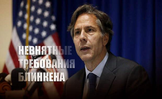 «И оказывать давление на Москву»: Блинкен «назвал» главные требования США к России