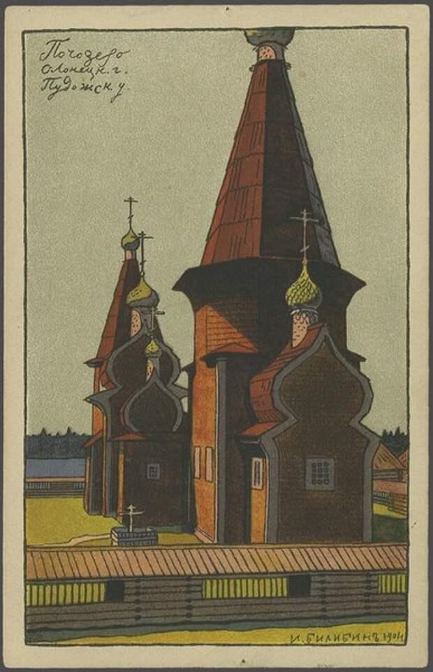 Ансамбль Почозерского погоста. Открытка И.Я. Билибина 1904 год