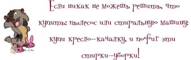 1377658459_frazochki-22 (604x191, 94Kb)