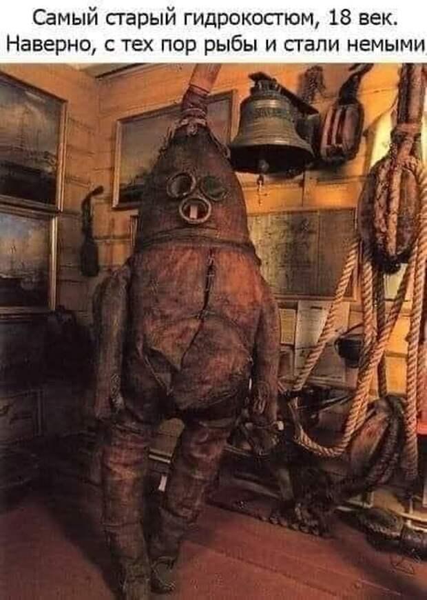 Возможно, это изображение (в помещении и текст «самый старый гидрокостюм, 18 век. наверно, с тех пор рыбы и стали немыми»)