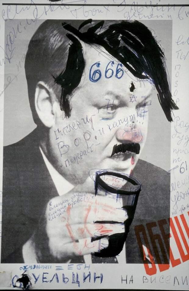 Плакат на стене Дома Советов России, 3 октября 1993 г.
