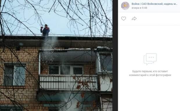 Фото дня: процесс очистки крыши от снега в Войковском