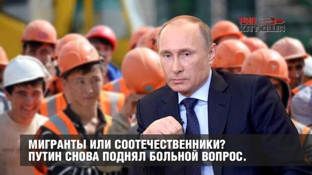 Мигранты или соотечественники? Путин снова поднял больной вопрос.