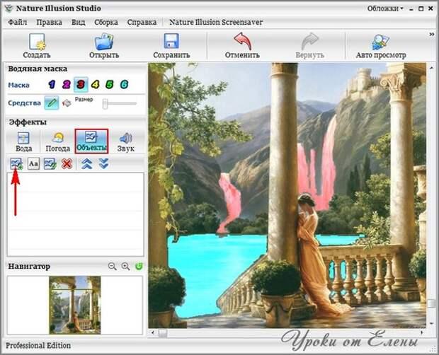 Nature Illusion Studio 3.41 - ХИТ 2010 года !!! + МК по установке и работе с программой.