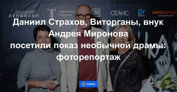 Внук Миронова, Виторган и другие на показе драмы «Гупешка»