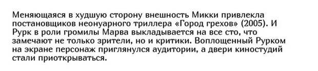 Микки Рурк, актер, хулиган, дебошир и секс-символ из прошлого