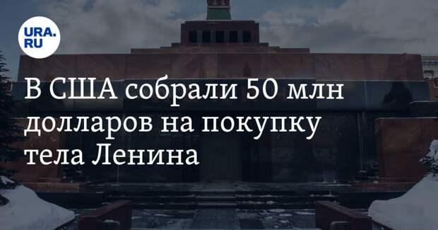 В США собрали 50 млн долларов на покупку тела Ленина