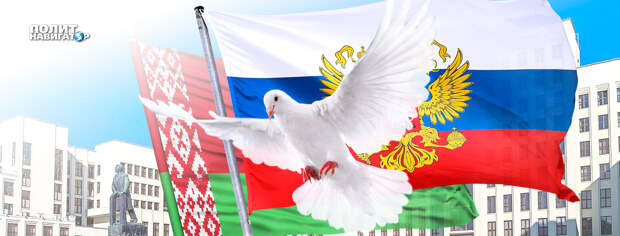 ЕС толкает Белоруссию в объятия Москвы