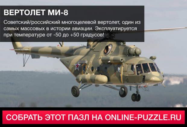 Пазл: Вертолет МИ-8   Категория: Авиация