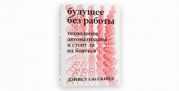 В России впервые вышла книга, переведенная искусственным интеллектом