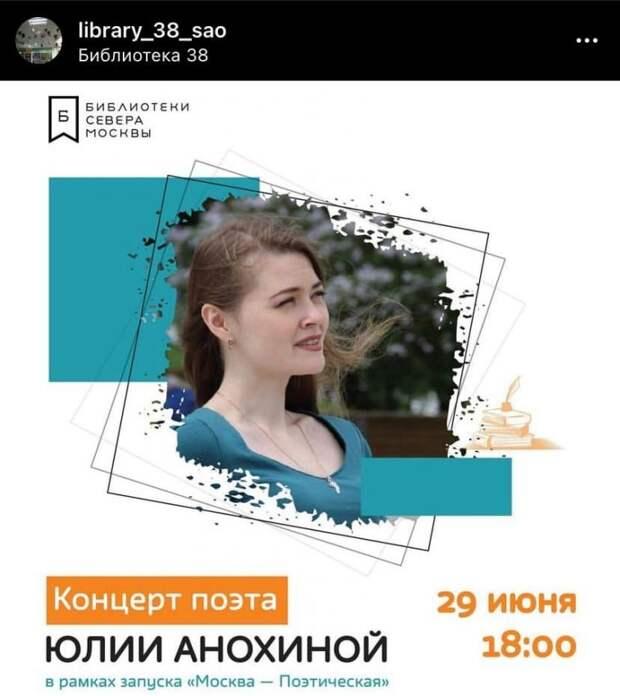 В библиотеке на Дмитровке состоится творческий вечер