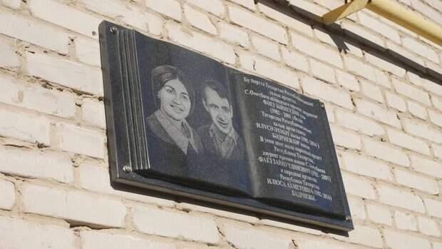 В Мензелинске открыли мемориальные доски в честь артистов театра им. Сабира Амутбаева