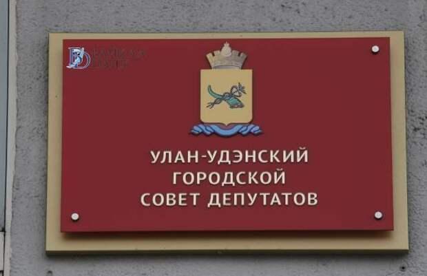 Председатель Горсовет Улан-Удэ поздравил с днем МСУ