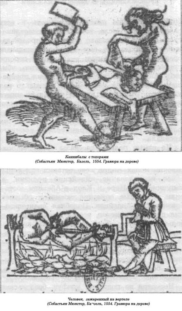 Лев Каневский. Каннибализм. Глава 5