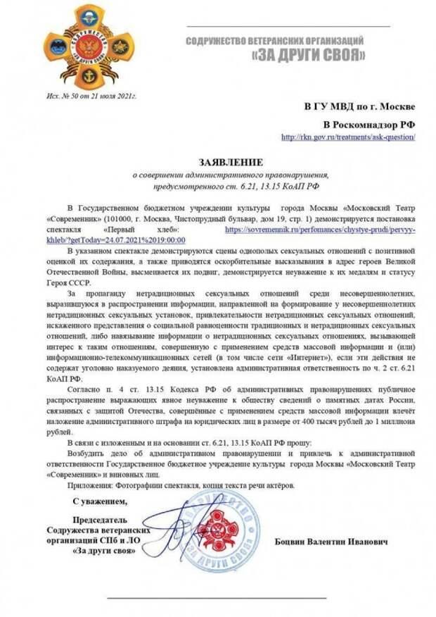 Московский театр «Современник» окончательно ахеджакнулся. Собянину нравится?