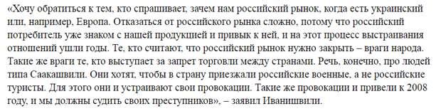 Иванишвили предупредил грузин, что они наплачутся от русофобии