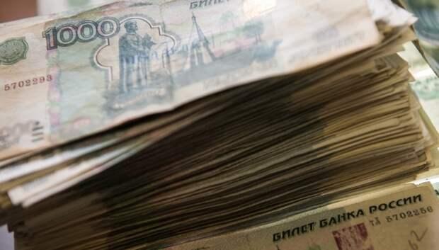 Подмосковные предприятия получили 1,7 млрд руб субсидий на выплату зарплат