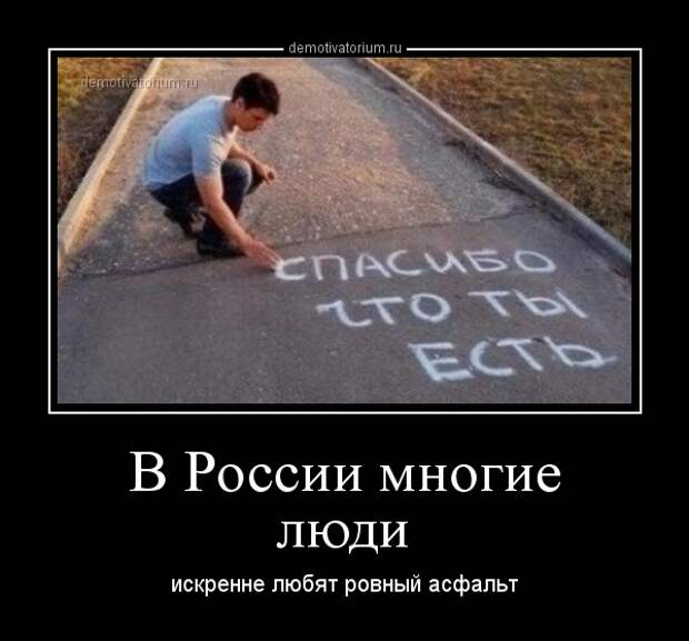 Демотиватор В России многие люди искренне любят ровный асфальт