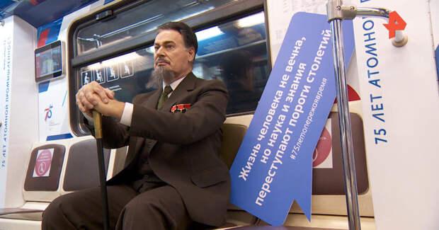 В московском метро запустили «атомный поезд»