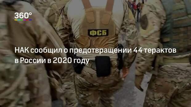 НАК сообщил о предотвращении 44 терактов в России в 2020 году