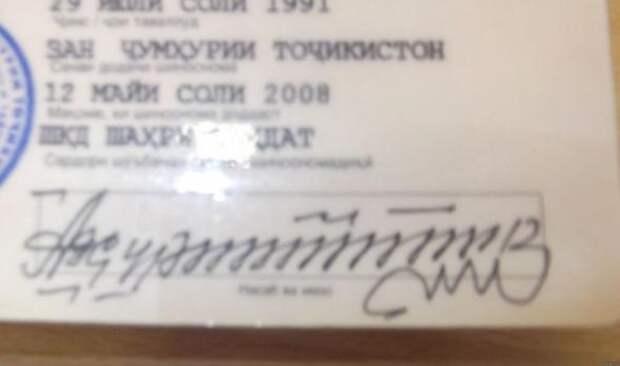 Тайны подписи. Ваша подпись расскажет о Вас все?!
