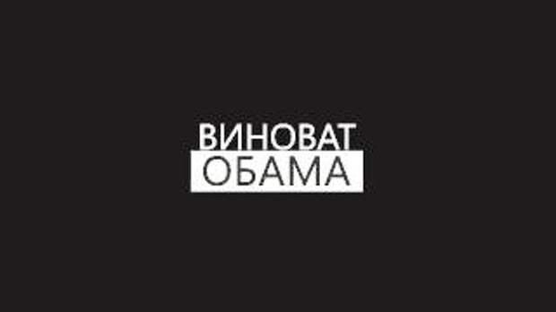 Виноват Обама: слушать музыку