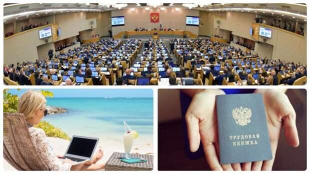 Госдума РФ рассмотрит законопроект об удаленной работе
