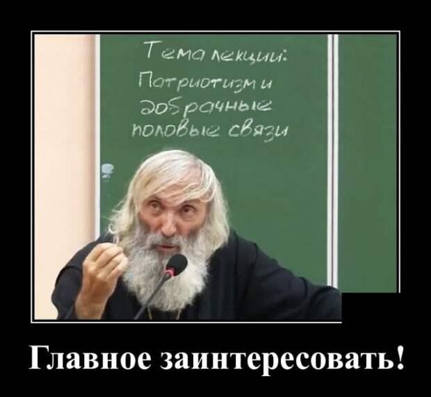 Демотиватор про лекции