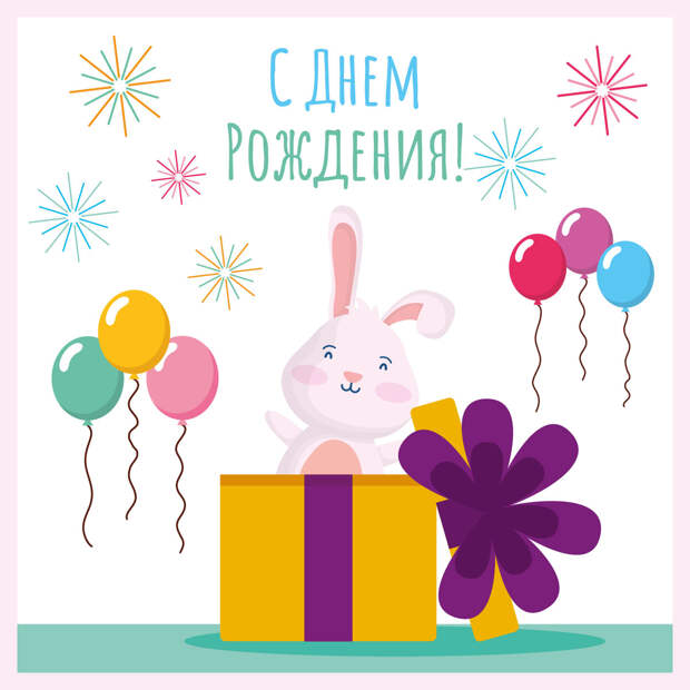 Открытка с днем рождения детская игрушка заяц