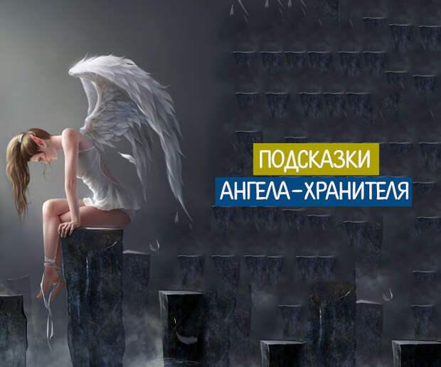 Подсказки ангела-хранителя