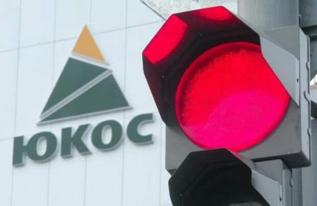 Дело компании ЮКОС: Будет ли Россия обжаловать решение Гааги