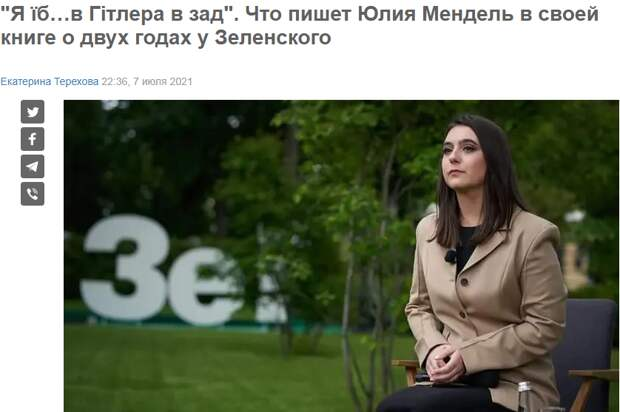 Зеленский не прочитает статью Путина
