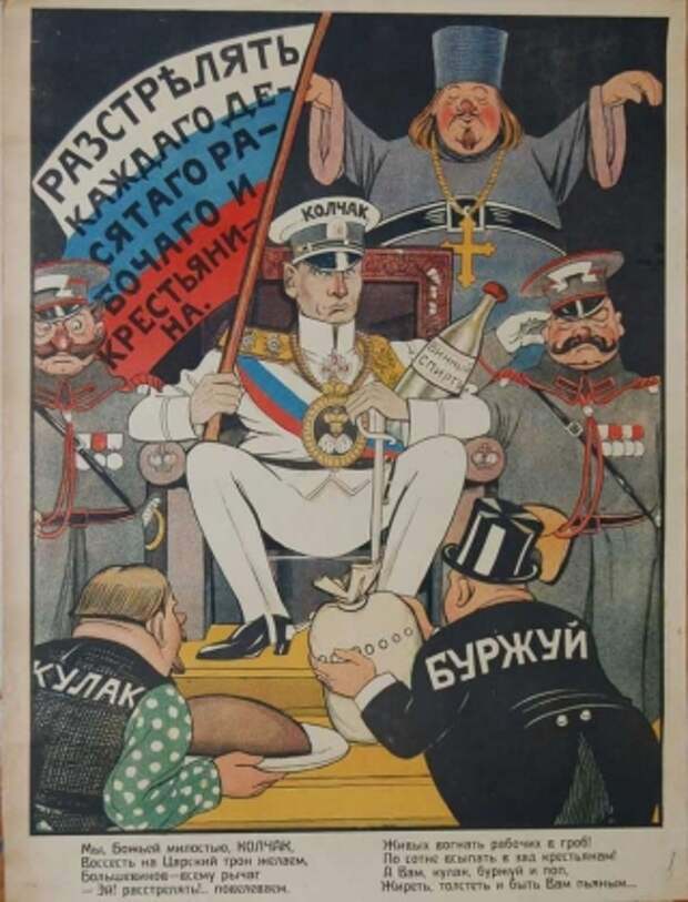 Карикатура на Колчака. <br>