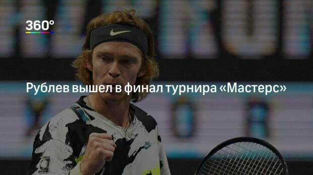Рублев вышел в финал турнира «Мастерс»