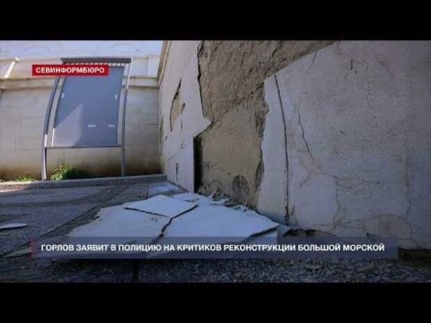 Горлов заявит в полицию на критиков реконструкции Большой Морской