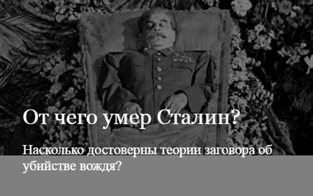 От чего умер Сталин?